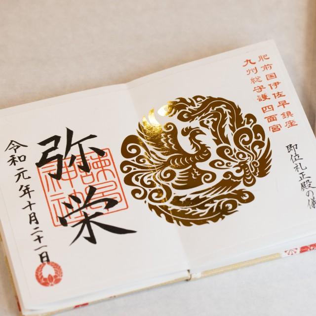 諫早神社(九州総守護 四面宮)の店舗画像1