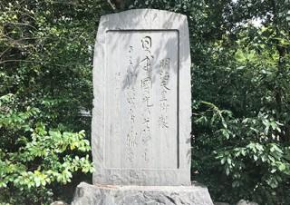 大江市松翁と弓弦羽神社 明治天皇御製の歌碑