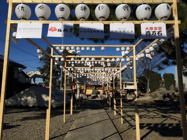 佐谷田神社の店舗画像2