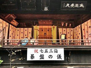 七社神社の店舗画像2