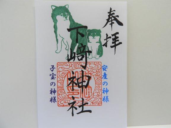 下﨑神社の店舗画像3