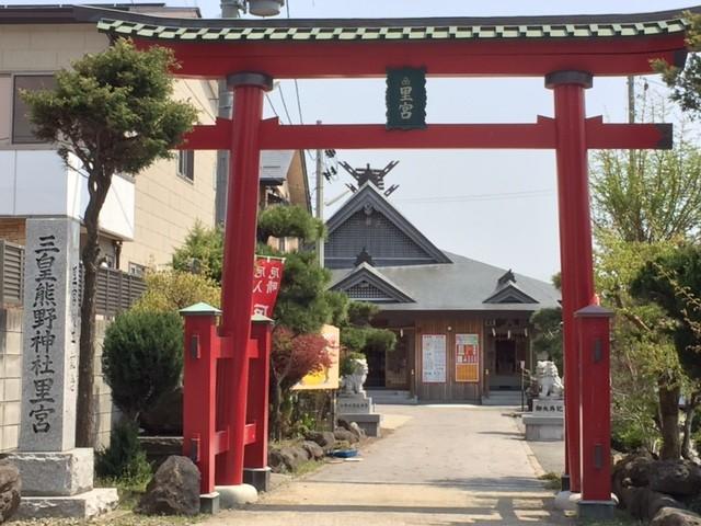 三皇熊野神社の店舗画像2