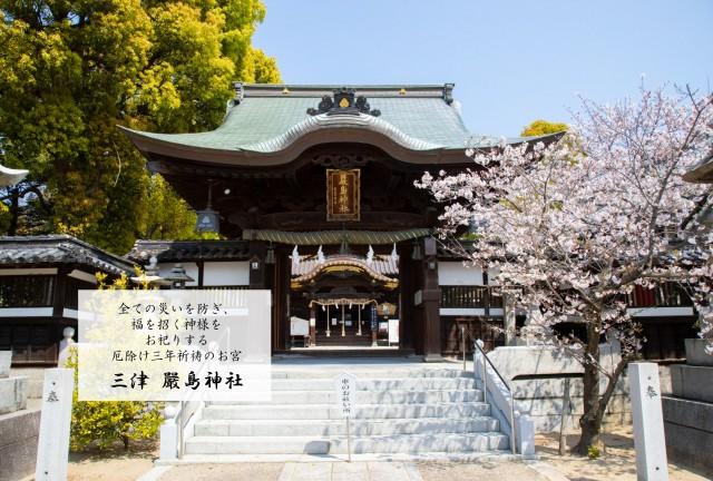 三津 厳島神社の店舗画像1
