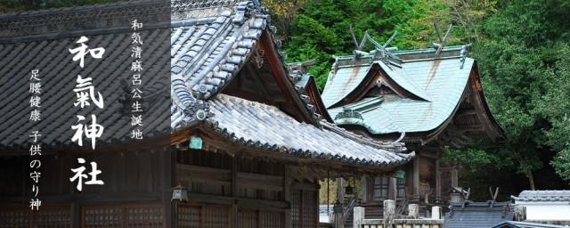 和氣神社の店舗画像3