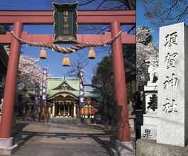 須賀神社の店舗画像1