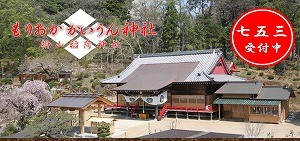 もりおかかいうん神社(榊山稲荷神社)