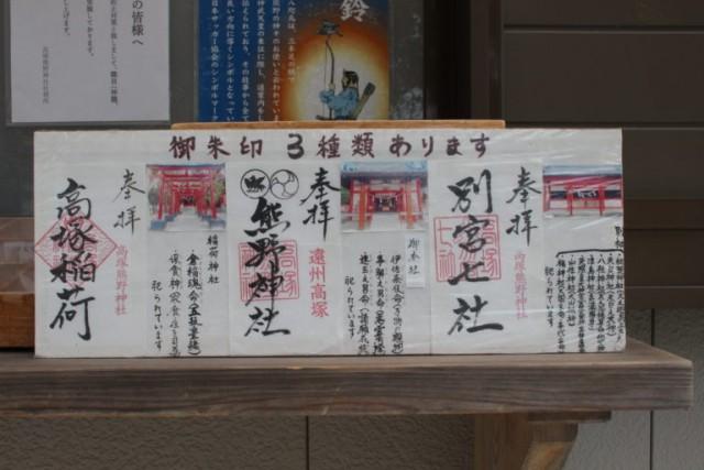 高塚熊野神社の店舗画像3