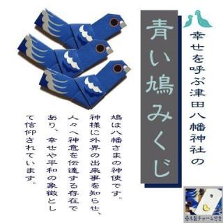 青い鳩みくじ